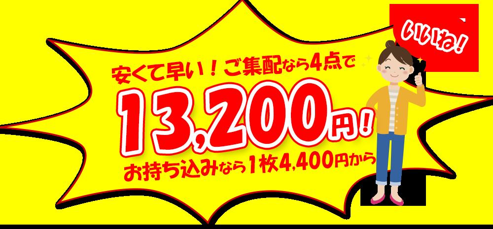 安くて早い!ご集配なら4店で13,200円!