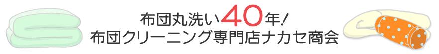 布団丸洗い40年!布団クリーニング専門店ナカセ商会
