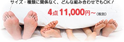 サイズ・種類に関係なく、どんな組み合わせでもOK!4点10,000円~(税別)